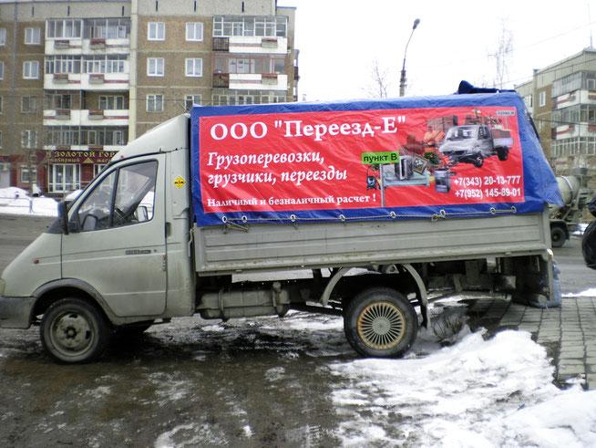 Заказать газель Екатеринбург